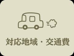 対応地域・交通費