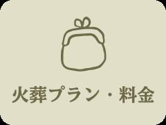 火葬プラン・料金